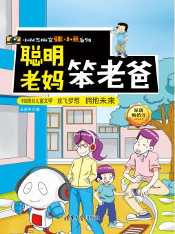 聪明老妈笨老爸 王金平 清华大学出版社
