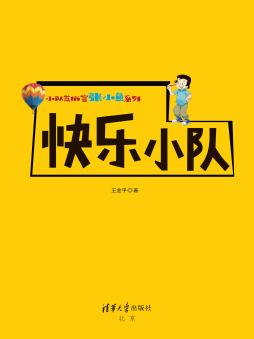 快乐小队 王金平 清华大学出版社