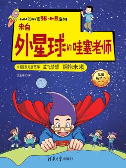 来自外星球的哇塞老师 王金平 著 清华大学出版社