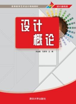 设计概论 刘金敏、马丽华 清华大<em>学</em>出版社