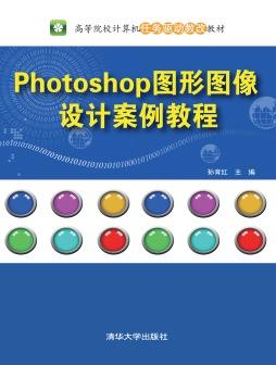 Photoshop图形图像设计案例教程