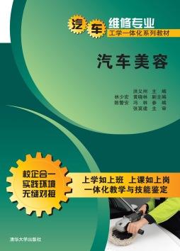 《汽车美容》 洪义州、林少宏、黄晓林 清华大学出版社