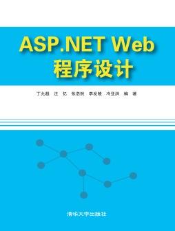 ASP.NET Web程序设计