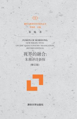 视界的融合:朱湘译诗新探(修订版) 张旭 清华大学出版社