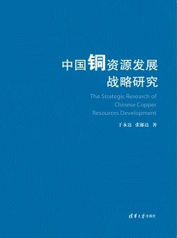 中国铜资源发展战略研究