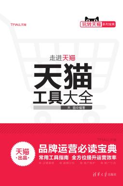 天猫工具大全 天猫 清华大学出版社