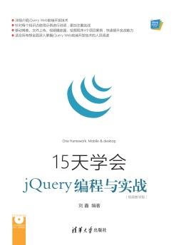 15天学会jQuery编程与实战(视频教学版) 刘鑫 清华大学出版社