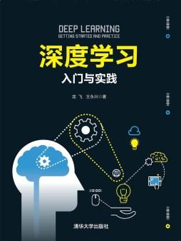 深度学习:入门与实践