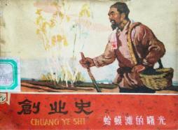 创业史(全4册) 柳青 天津人民美术出版社