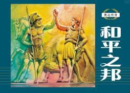 奥运传奇连环画和平之邦 刘德来 天津人民美术出版社