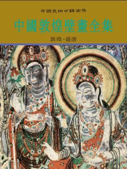 中国敦煌壁画全集6 史苇湘 天津人民美术出版社
