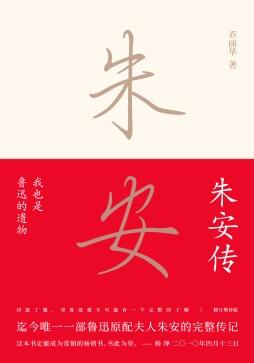 我也是鲁迅的遗物:朱安传 乔丽华, 著 九州出版社