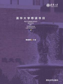 清华大学荐读书目 胡显章, 主编 清华大学出版社