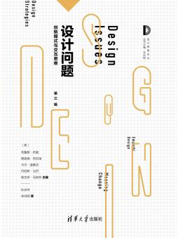 设计问题 创新模式与交互思维 孙志祥, 辛向阳, 主编 清华大学出版社