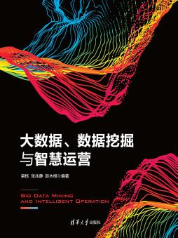 大数据、数据挖掘与智慧运营 梁栋 张兆静 彭木根 清华大学出版社