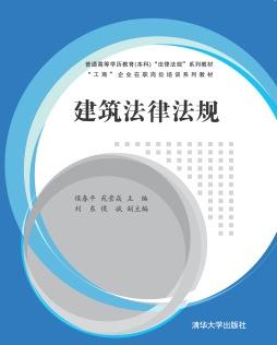 建筑法律法规 侯春平、苑莹焱、刘东、侯斌 清华大学出版社
