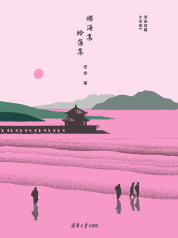 樱海集·蛤藻集