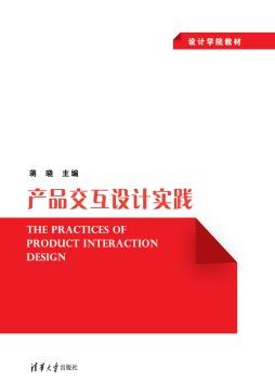 产品交互设计实践 蒋晓 清华大学出版社