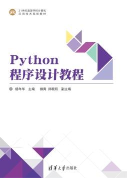 Python程序设计教程 杨年华、柳青、郑戟明 清华大学出版社