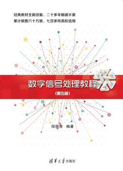 数字信号处理教程(第五版) 程佩青 清华大学出版社