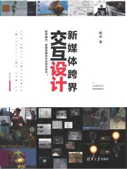 新媒体跨界交互设计 赵杰 清华大学出版社