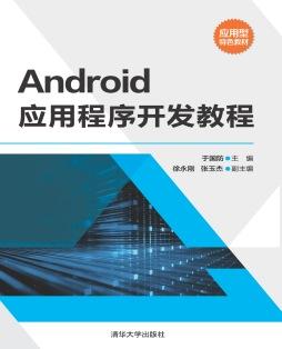 Android应用程序开发教程