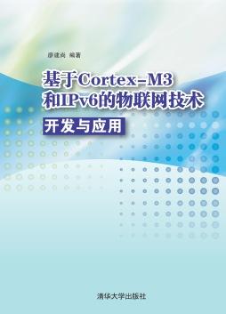 基于Cortex-M3 和IPv6的物联网技术开发与应用 廖建尚 清华大学出版社
