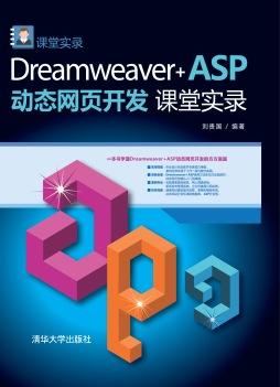 Dreamweaver+ASP动态网页开发课堂实录 刘贵国 清华大学出版社