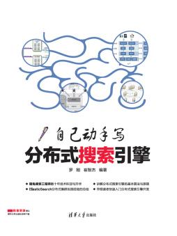 自己动手写分布式搜索引擎 罗刚, 崔智杰, 编著 清华大学出版社
