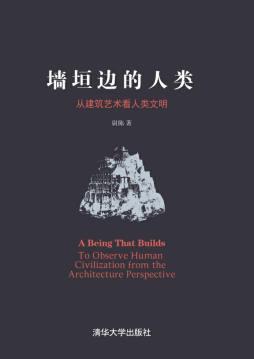 墙垣边的人类:从建筑艺术看人类文明 尉陈 清华大学出版社
