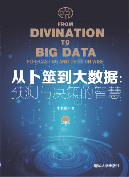 从卜筮到大数据:预测与决策的智慧 朱书堂 清华大学出版社