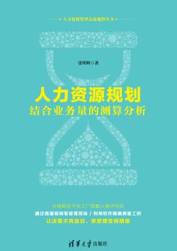 人力资源规划——结合业务量的测算分析 张明辉 清华大学出版社