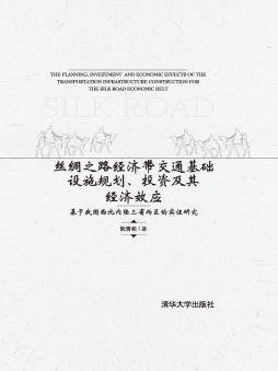 丝绸之路经济带交通基础设施规划、投资及其经济效应——基于我国西北内陆三省两区的实证研究 阮青松 清华大学出版社