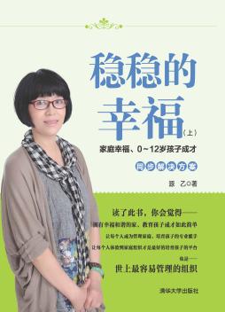 稳稳的幸福(上)——家庭幸福、0~12岁孩子成才同步解决方案 源乙 清华大学出版社