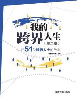 我的跨界人生(第二卷)——讲述51位跨界人士的故 跨界俱乐部, 主编 清华大学出版社