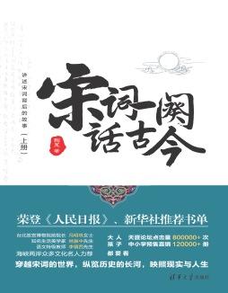 宋词,阙话古今(下册) 鞠菟 清华大学出版社