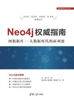 Neo4j 权威指南