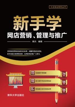 新手学网店营销、管理与推广 蒋杰 清华大学出版社