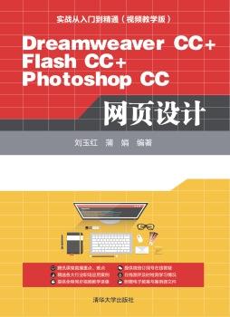Dreamweaver CC+Flash CC+Photoshop CC网页设计 刘玉红、蒲娟 清华大学出版社