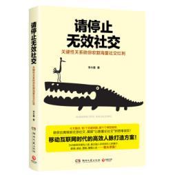 请停止无效社交 李小墨 著 湖南文艺出版社