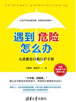 遇到危险怎么办?——儿童紧急自救自护手册 马雷军、高阳平 清华大学出版社