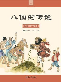 铁拐李的故事 杨永青, 绘 清华大学出版社
