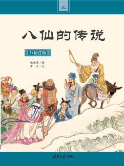 八仙过海 杨永青, 绘 清华大学出版社