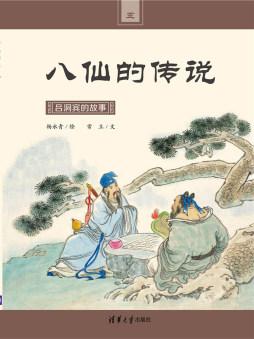 吕洞宾的故事 杨永青 绘   常立 文 清华大学出版社