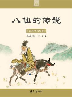张果老的故事 杨永青, 绘 清华大学出版社