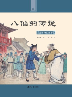 蓝采和的故事 杨永青, 绘 清华大学出版社