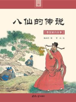 曹国舅的故事 杨永青 绘   常立 文 清华大学出版社