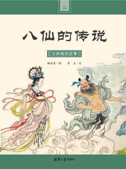 汉钟离的故事 杨永青 绘   常立 文 清华大学出版社