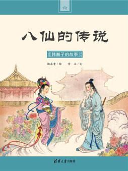韩湘子的故事 杨永青 绘   常立 文 清华大学出版社