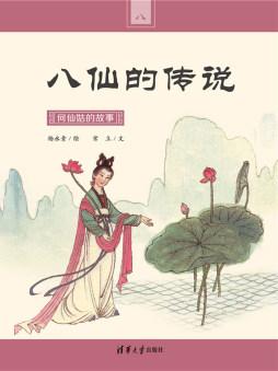 何仙姑的故事 杨永青 绘   常立 文 清华大学出版社